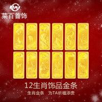 菜百首饰黄金金条Au999黄金金条10g十二生肖饰品金条金砖