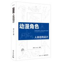 动漫角色人体结构设计 游戏动漫绘画理解形态人体结构造型手绘技法 动漫角色人物绘画技法教程书籍