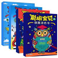 聪明宝贝的创意涂色书:游戏版+天才版+欢乐版+启蒙版(4册套装)