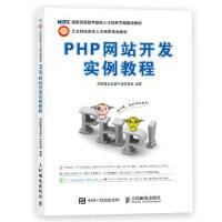 【旧书二手书8新正版】 PHP网站开发实例教程 传智播客高教产品研发部 人民邮电出版
