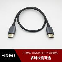 hdmi线2.0版本4k高清线3d数字电视盒子电脑机顶盒连接线19+1全铜 0.5m及以下