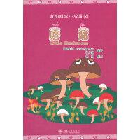 我的中文科学小故事8 蘑菇