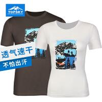 【99元三件】Topsky/远行客 户外运动男女装新款弹力纯色圆领速干短袖T恤快干衫
