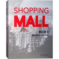城中城2 J&A购物中心设计作品 商场 商业广场 SHOPPING MALL商业建筑室内装饰装修设计书籍