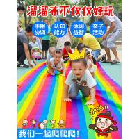 滑溜布感统训练器材体育活动亲子互动游戏布幼儿园户外加厚溜溜布
