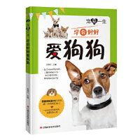 宠爱一生 学会好好爱狗狗 宠物饲养书籍一本书读懂你的狗读懂狗狗的心里话养犬训犬与犬病防治狗狗健康书家