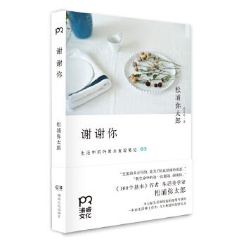 《谢谢你》(《100个基本》作者,生活美学家松浦弥太郎经典作品,为人际关系而烦恼的你所写就的一本在工作和生活中,与人相处的备忘录。) 生活美学家松浦弥太郎经典作品,为人际关系而烦恼的你所写就的一本在工作和生活中,与人相处的备忘录