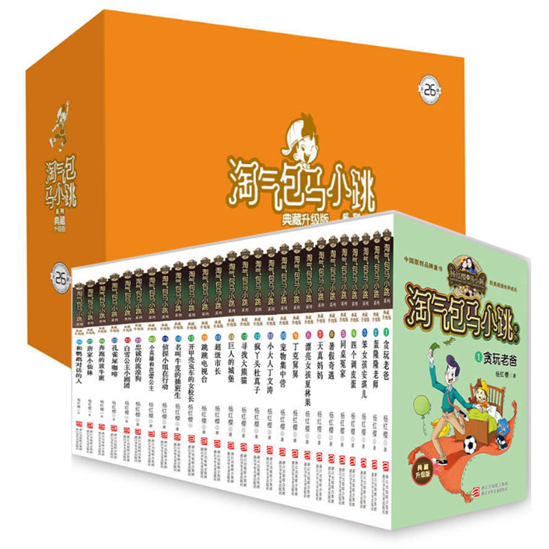 杨红樱淘气包马小跳系列 典藏升级版礼盒(套装共26册) ---中国原创品牌童书经典阅读永伴成长,马小跳是一个永远陪你成长的童年伙伴。