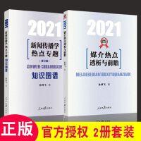 正版 2本合集 2020新闻传播学热点专题:媒介热点透析与前瞻+知识图谱 孙祥飞著 人民日报出版社 传播小王子 新闻传