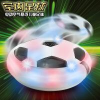 新款七彩灯光电动万向气垫足球 室内悬浮空气足球