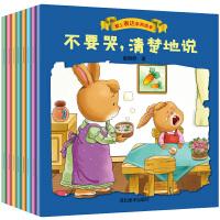 爱上表达系列绘本 不要哭清楚的说幼儿园启蒙情商绘本 儿童早教书本书籍