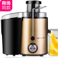 【九阳专卖】 JYZ-D05 多功能榨汁机 渣汁分离 不锈钢辅食