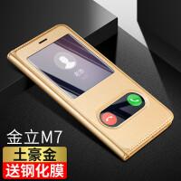 金立M6手机壳 M7保护套m6splus智能皮套m6plus全包边gn8003翻盖式80