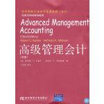 高级管理会计(第3版)(双语教学会计)