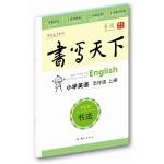 小学英语同步字帖五年级上册(人教PEP版)――米骏硬笔书法楷书字帖