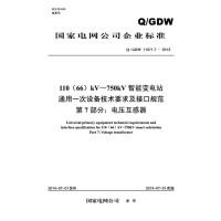 Q/GDW 11071.7―2013 110(66)kV~750kV智能��站通用一次�O�浼夹g要求及接口�范 第7部分: