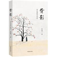 背影:朱自清散文精选