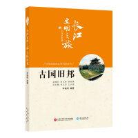 长江文明之旅-人文历史:古国旧邦