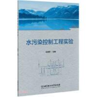 水污染控制工程实验 9787568291736 北京理工大学出版社 石顺存 编