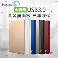 Seagate希捷移动硬盘(2.5英寸移动硬盘) Backup Plus 新睿品2T USB3.0便携式移动硬盘 希捷