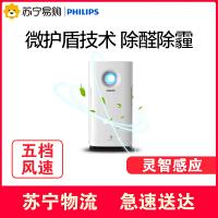 【苏宁易购】Philips/飞利浦空气净化器AC3252家用卧式杀菌去甲醛PM2.5 小家电