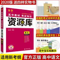 2020新版 高中资源库语文教材考试知识 高三语文一轮复习教辅资料书 高一高二高三通用 高中语文知识大全 高考语文基础