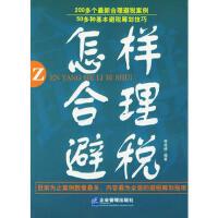 【二手书8成新】怎样 李成峰著 企业管理出版社