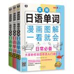漫画图解一看就会 实用日语单词:日常实用/日常通用日常*【全3册】
