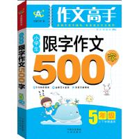 小学生限字作文500字(5年级)