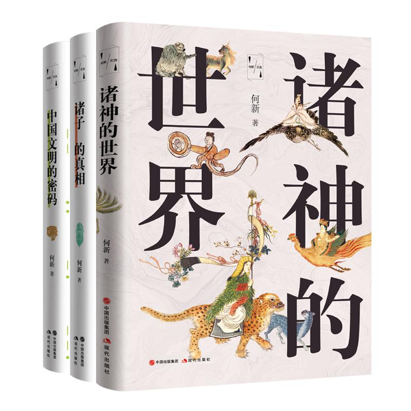 何新解密中国文化三部曲(全三册)