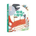 孤独的小螃蟹(冰波精选童话集)《冰波童话系列》共有4册,收录了《孤独的小螃蟹》《企鹅寄冰》《蓝鲸的眼睛》等中短篇童话。作品的基调是明确的,那就是爱和温暖,促使小读者关注幼小生命,给以温暖的保护。