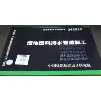 【馨悦好书】【正版】04S520埋地塑料排水管道施工