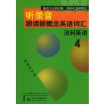 听录音・跟读新概念英语词汇(4):流利英语(1书+2磁带)