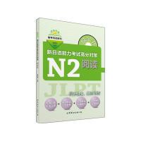 绿宝书 新日语能力考试高分对策・N2阅读