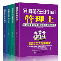 正版4册 别输在不懂说话上 别输在不会说话上+人际交往上+情绪掌控上+时间管理上 社交为人处世做人做事职场创业成功励志