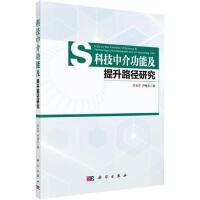 【正版二手书9成新左右】科技中介功能及提升路径研究 许水平,尹继东 科学出版社
