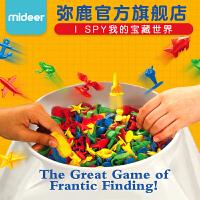 弥鹿(MiDeer)儿童玩具益智玩具桌游专注力游戏亲子互动玩具 系列寻宝