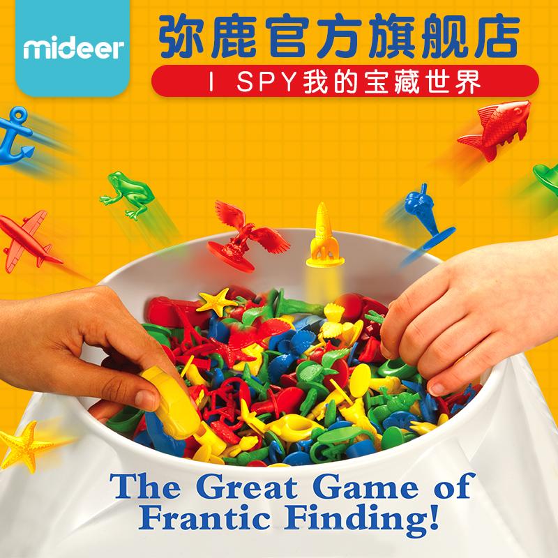 弥鹿(MiDeer)儿童玩具益智玩具桌游专注力游戏亲子互动玩具 系列寻宝 挑战孩子眼力极限,由简入难