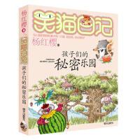 【二手旧书8成新】笑猫日记:孩子们的秘密乐园 杨红樱 9787533267209 明天出版社