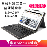 【送钢化膜】华为揽阅M2 10.0平板蓝牙键盘皮套10.1英寸M2-A01W/L电脑无线