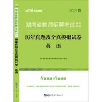 中公教育2020湖南省教师招聘考试辅导教材・历年真题及全真模拟试卷・英语