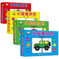 小婴童拼图卡片4册开发大脑的益智玩具0-3-6岁儿童专注力训练配对 幼儿思维游戏书籍两三岁男女孩宝宝启蒙认知早教脑力自