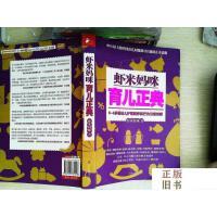 【二手旧书9成新】虾米妈咪育儿正典