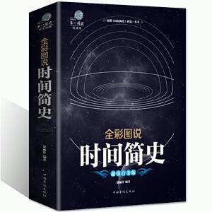 时间简史 史蒂芬.霍金原版正版图解宇宙知识科技丛书科普读物书籍 畅销书排行榜