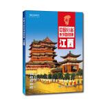 2021年中国分省系列地图册  江西