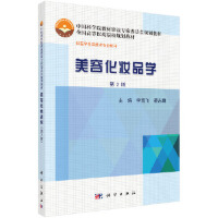 美容化妆品学 李雪飞,晏志勇 科学出版社有限责任公司 9787030496478