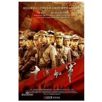 电视剧DVD光盘 十送红军 经济版盒装10DVD 刘威 佟大为 碟片