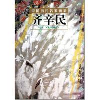 中国当代名家画集:齐辛民