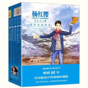 男生日记 杨红樱中英双语 全套5册写给叛逆期青春期看的书非常校园小说课外书适合7-15岁男孩读的书三四五六年级课外小说读物