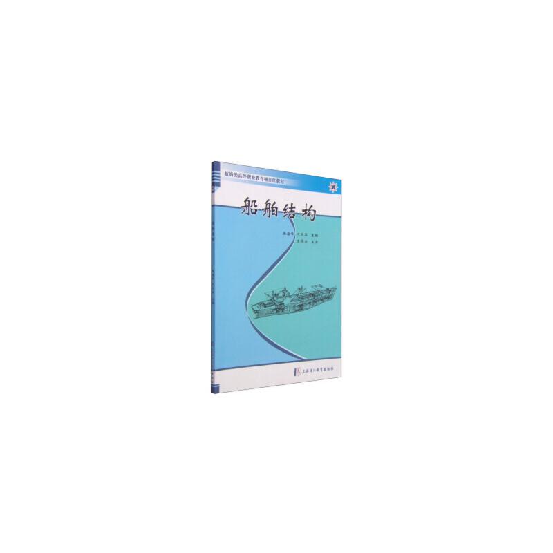 船舶结构/航海类高等职业教育项目化教材 9787811213522